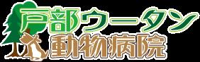 【動物病院】横浜市西区戸部 戸部ウータンどうぶつ病院【動物病院】ロゴ